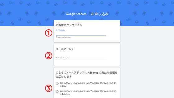 ②Googleアドセンスのアカウントを作成する