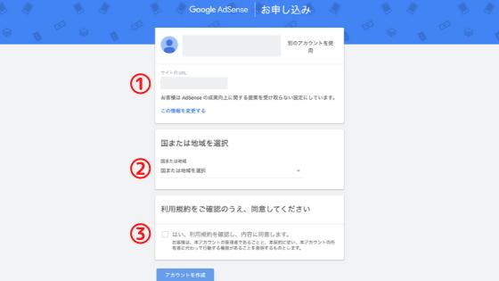 ③Googleアドセンスのアカウントを作成する