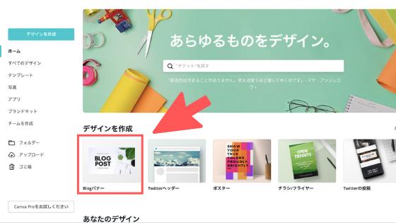 ブログのアイキャッチ画像の作り方②: canvaを開く