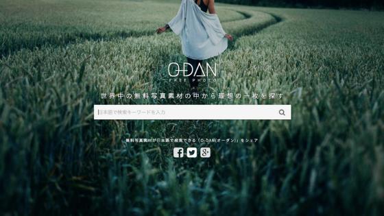 写真検索ツール:O-DAN