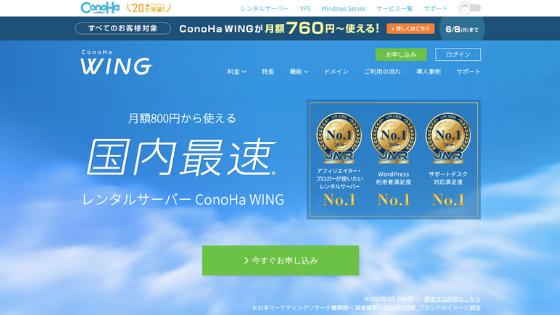 レンタルサーバーおすすめ②:Conoha Wing