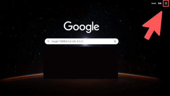 Chromeをインストール