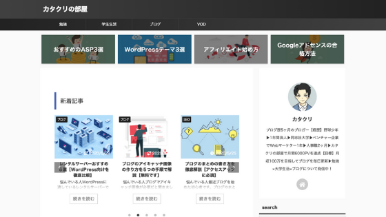 当ブログのデザイン例:アフィンガー5