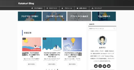 当ブログのサイトデザイン