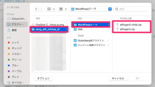 AFFINGER5のダウンロード-min