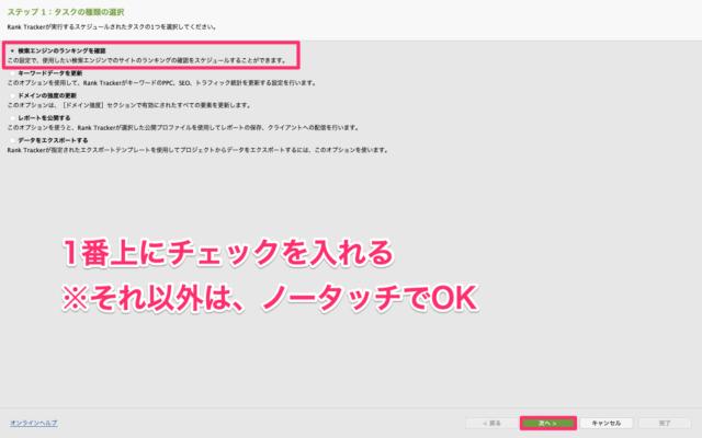 「検索エンジンのランキングを確認」にチェック-min