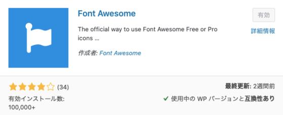 「Font Awesome」:プラグイン