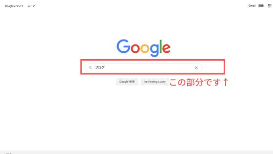 多くの方がなにかを調べようとするとき、おそらくGoogleなどの検索窓を使います。