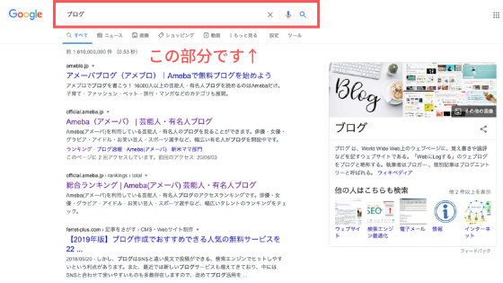 このときに上位表示されているサイトはGoogleの理念に沿った「ユーザーファースト」のブログであるということです。