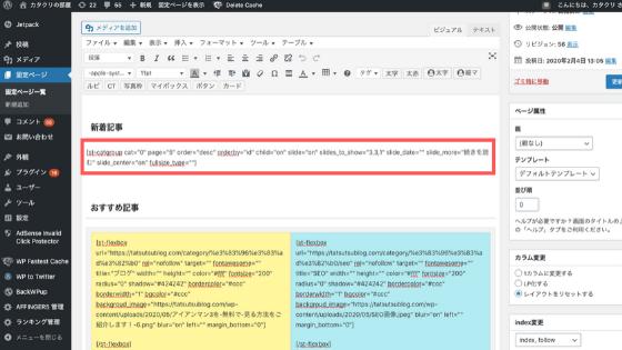 上記のコードをコピーして、新着記事の下にペーストすればOKです。