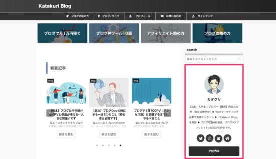 Katakuri Blog:SNS設定