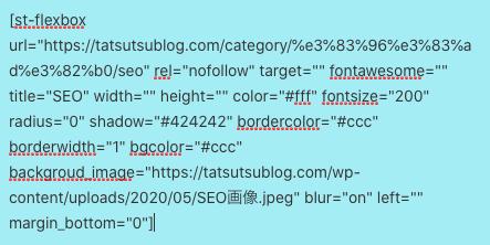 ちなみに当ブログのコードは以下のとおりです。