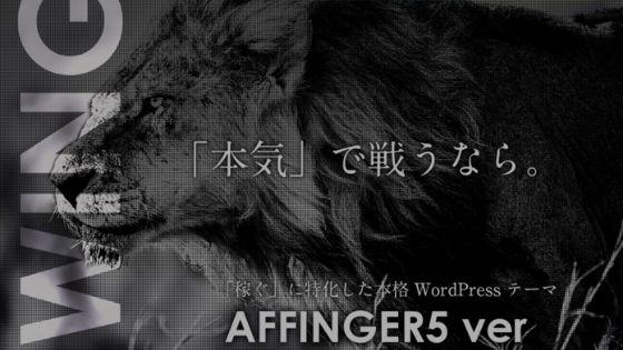 ブログ集客におすすめのツール①:AFFINGER5