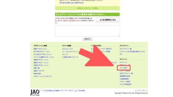 まずは、もしもアフィリエイトのトップページを下へスクロールして「サイト追加」へアクセスしましょう。
