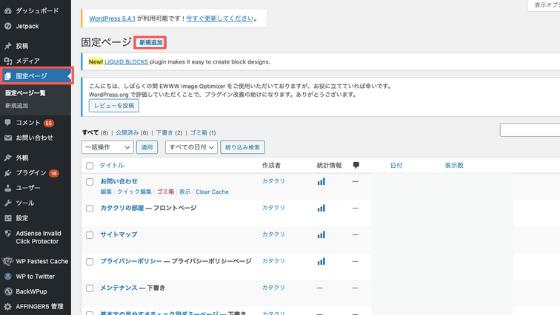 「固定ページ」→「新規追加」をクリックしましょう。