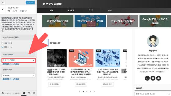 「ホームページ」の欄に先ほど固定ページで新規追加したページを選択できればOKです。