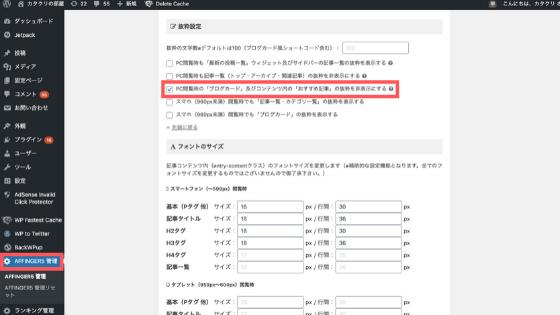 「アフィンガー5管理」→「デザイン」→「抜粋設定」をクリックして下記の画像の項目にチェックマークを入れましょう。
