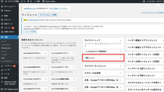 「外観」→「ウィジェット」をクリックし、左側にある「検索」というタブを左にフリックすれば完了します。