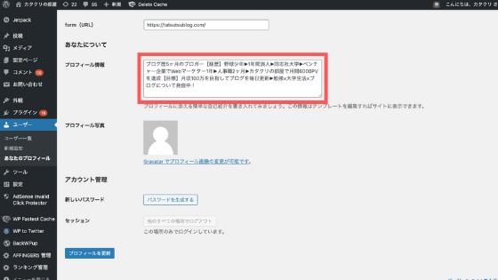 「ユーザー」→「プロフィール情報」であなたのプロフィールを入力してください。
