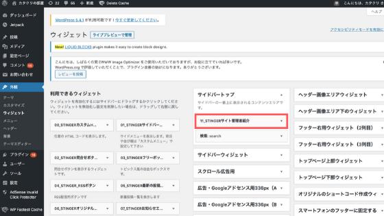 「外観」→「ウィジェット」をクリックし、「STTINGER管理者紹介」を先ほどの検索窓と同様に左側からフリックしてください。