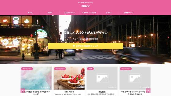 デザインテンプレート③:PINKY