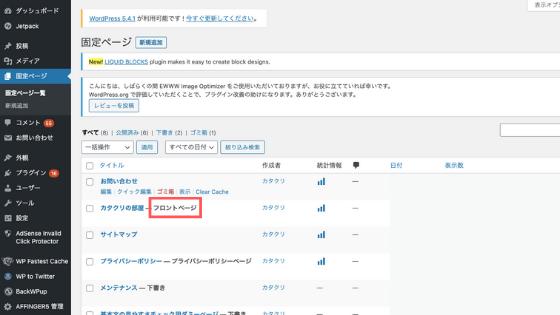 「固定ページ」を再度クリックし、「フロントページ」と記載されていればホームページの設定は完了です。
