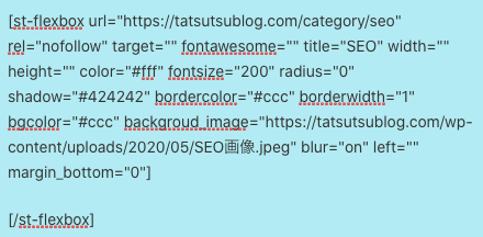 当ブログのコード