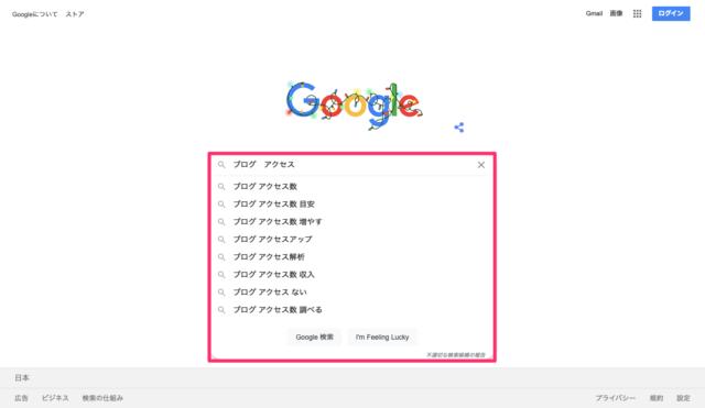 解決策②:検索窓を使う