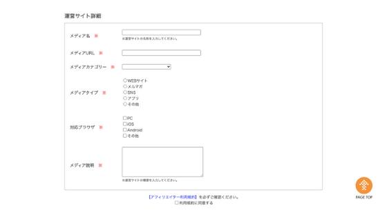 運営サイトの情報を入力