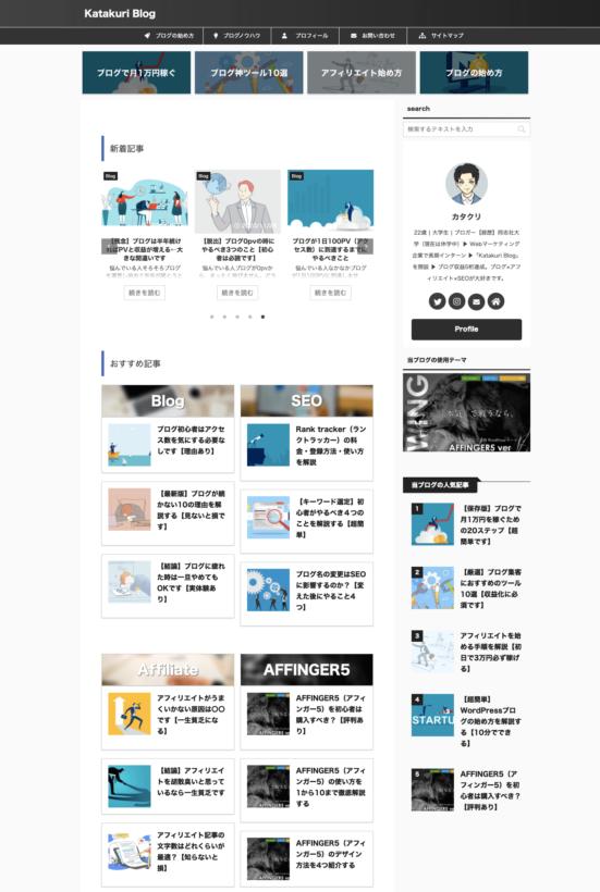 Katakuri Blog:カスタマイズ