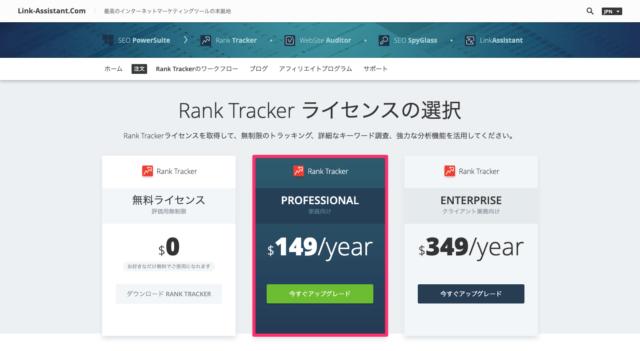 Rank trackerの料金・価格プラン