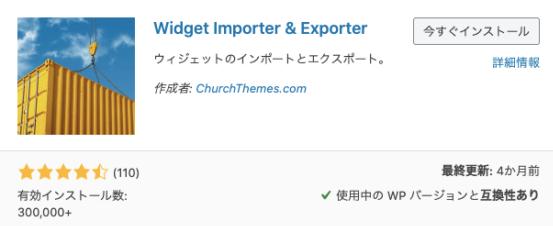Widget importer/ exporter