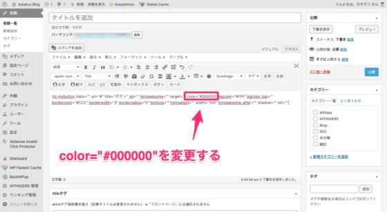 """color=""""000000""""を変更"""