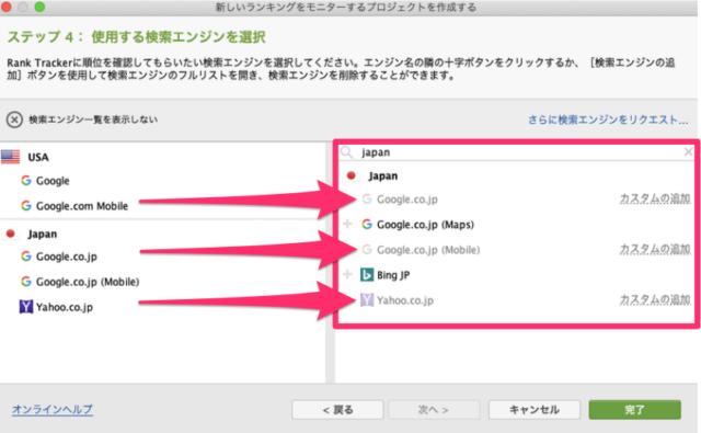 japanの検索エンジンを追加