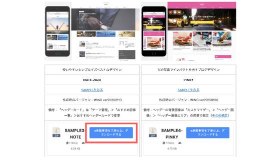 手順②:アフィンガー5公式サイトからZipファイルをインストール