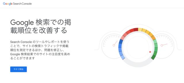 ⑩:Googleサーチコンソール(アクセス分析ツール)