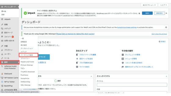 WordPressでパーマリンクを設定する方法②