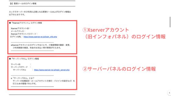 エックスサーバーのパスワードの画面