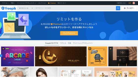 ブログ集客におすすめのツール④:freepik