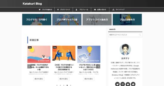 ホームページ:Katakuri Blog