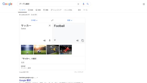 Google翻訳の使用例
