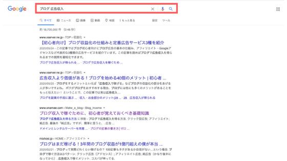 [ブログ 広告収入]の検索結果