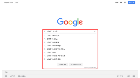 [ブログ 1ヶ月]:検索結果