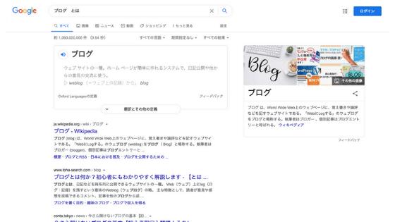 [ブログ とは]:検索結果