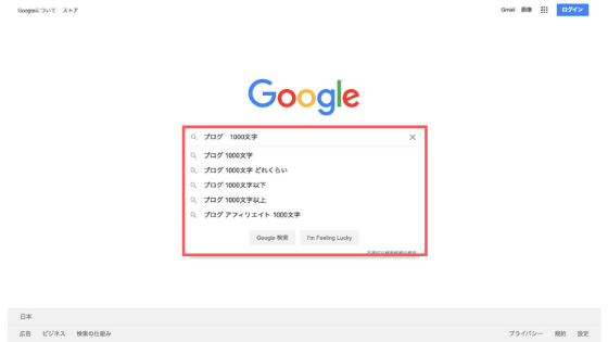 [ブログ 1000文字]:検索キーワード