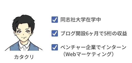 カタクリのブログのプロフィール画像