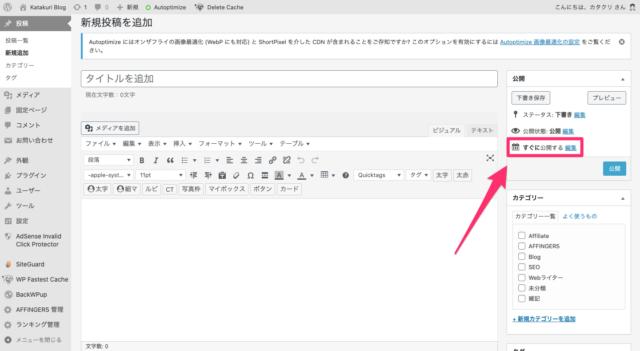 ①:ブログの更新時間を設定する-2
