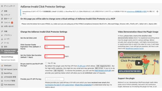 ②プラグインを設定:AdSense Invalid Click Protector