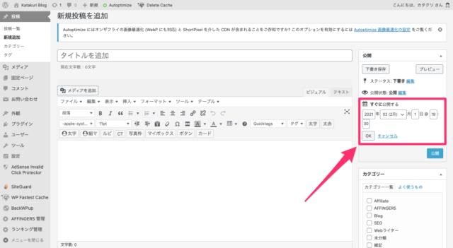②:ブログの更新時間を設定する-2