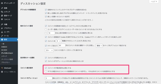 ④:コメント表示条件
